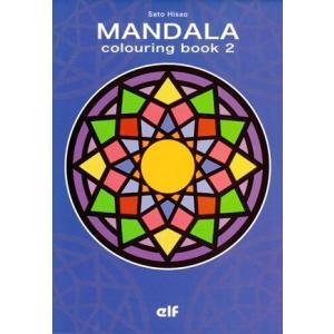 ぬりえブック まんだら2 青 MANDALA|woodwarlock