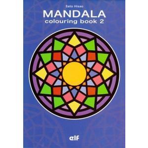 ぬりえブック まんだら2 青 MANDALA メール便|woodwarlock