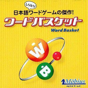 2002年に永岡書店から一時的に発売され、大変好評だったワードバスケットの復刻盤です。 プラスティッ...