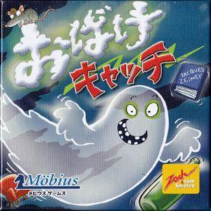 2004年頃ハバ社から「おしい!(Knapp daneben)」というタイトルで出ていたゲームのリメ...