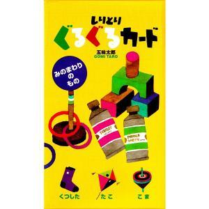 オノ・グラフィックス社カードゲーム しりとりぐるぐるカード(みのまわりのもの)