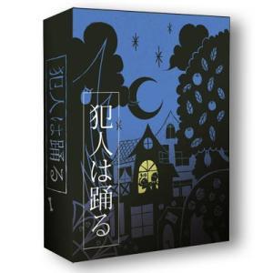 鍋野企画のカードゲーム 犯人は踊る 第三版