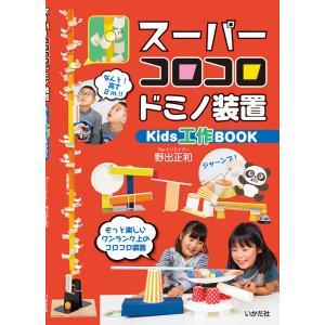 スーパーコロコロドミノ装置 Kids工作BOOK woodwarlock