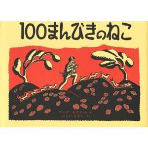 【割引クーポン配布中】 100まんびきのねこ woodwarlock