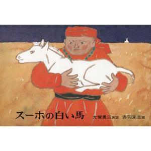 モンゴルに伝わる楽器、馬頭琴の由来を描いた美しい、あまりにも有名な名作絵本。働き者の羊飼いスーホと白...