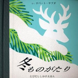 ロバート・サブダのしかけ絵本 冬ものがたり(日本語版) woodwarlock