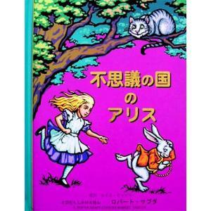 ロバート・サブダのしかけ絵本 不思議の国のアリス(日本語版)