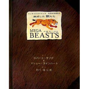 ロバート・サブダのしかけ絵本 MEGA BEASTS絶滅した獣たち(日本語版) woodwarlock