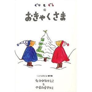 クリスマスの絵本 ぐりとぐらのおきゃくさま