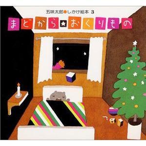 クリスマスの絵本 まどから おくりもの