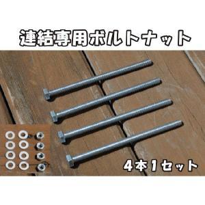 縁台 連結専用 ボルトナットセット
