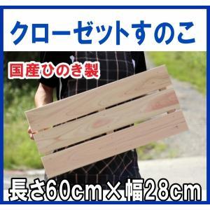 すのこ ひのき国産 A品 ワケなし クローゼットすのこ 長さ60cm×幅28cm ヒノキ 檜 桧
