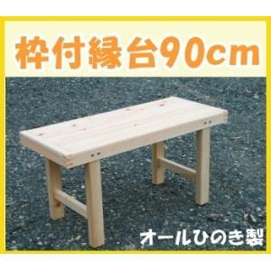縁台 ひのき 枠付縁台 90cm 岡山・四国・九州産ひのき