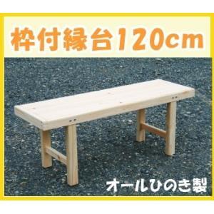 縁台 ひのき 枠付縁台 120cm 岡山・四国・九州産ひのき製