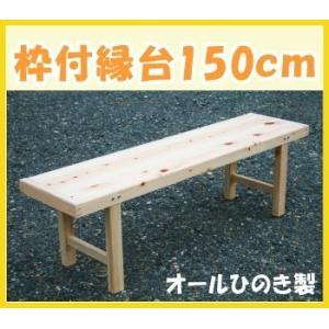 縁台 ひのき 枠付縁台 150cm 岡山・四国・九州産ひのき