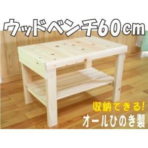 ひのきベンチ 国産ひのき 棚付き 長さ60cm 縁台 椅子 イス ヒノキ 檜 桧の写真