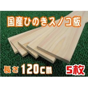 木材 板 国産ひのき製スノコ板 長さ(約)120cm すのこ板販売開始、カンナ掛けをしてあるから手触...