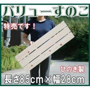 ひのきすのこ 国産 A品 特売 ワケなし 長さ85cm 幅28cm  ヒノキ 桧 檜