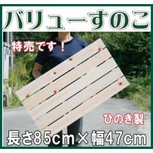 すのこ 国産ひのき A品 特売 ワケなし 長さ85cm 幅47cm  ヒノキ 桧 檜