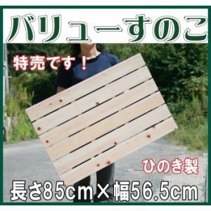 すのこ 国産ひのき A品 特売 ワケなし 長さ85cm 幅56.5cm  ヒノキ 桧 檜の写真