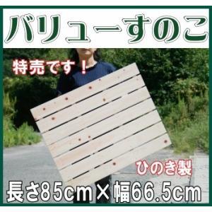 すのこ スノコ国産ひのき A品 特売 ワケなし 85cm×66.5cm  ヒノキ 桧 檜