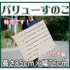 すのこ 国産ひのき A品 特売 ワケなし 長さ85cm 幅76cm  ヒノキ 桧 檜