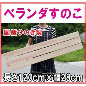 すのこ ひのき国産 A品 ワケなし ベランダすのこ 長さ120cm×幅28cm ヒノキ 檜 桧