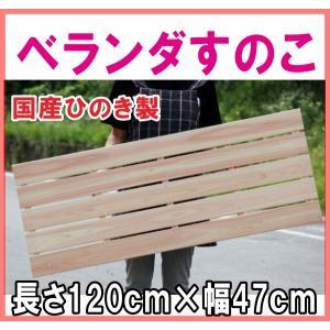 すのこ ひのき国産 A品 ワケなし ベランダすのこ 長さ120cm×幅47cm ヒノキ 檜 桧