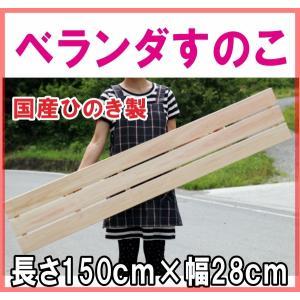 ひのき国産すのこ A品 ワケなし ベランダすのこ 長さ150cm×幅28cm ヒノキ 檜 桧