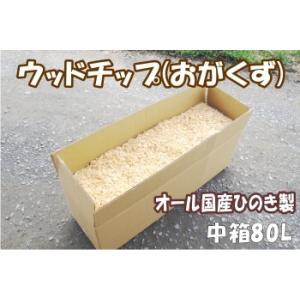国産ひのき100% ウッドチップ(おがくず) 約80L入り ヒノキ 檜 桧