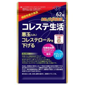 コレステロール 悪玉コレステロール LDLを下げるサプリ コレステ生活 DMJえがお生活 1袋62粒入 青汁 EPA DHAよりクセなく手軽 woody-terrace