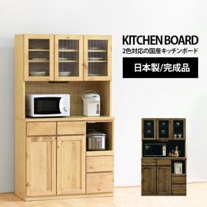 食器棚 完成品 キッチン収納 レンジ台 レンジボード 木製 カントリー 幅105cm