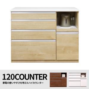 キッチンカウンター 完成品 幅120cm ホワイト 白 ブラウン 木製