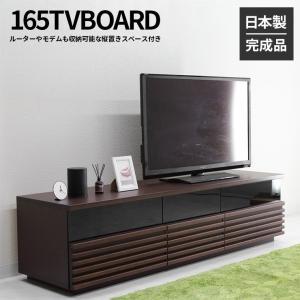 【日本製】和風モダン 木製 165cm幅 ロータイプTVボード ブラウン 完成品