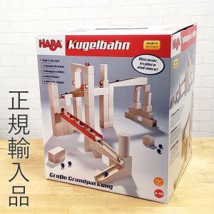 特割 ハバ社HABA 組立てクーゲルバーン・基本セット 木のおもちゃ 知育玩具  積み木 ビー玉