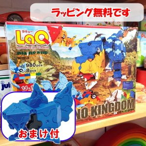 ラキュー ダイナソーワールド ディノキングダム 恐竜 LaQ  知育玩具 知育ブロック