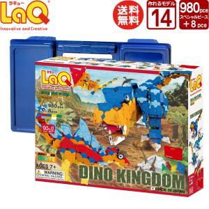 LaQ ( ラキュー )ダイナソーワールド ディノキングダム(980pcs) 知育玩具 ブロック