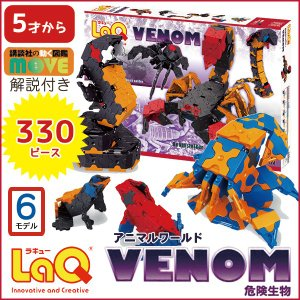 LaQ ( ラキュー ) アニマルワールド 危険生物(330pcs) 知育玩具 ブロック