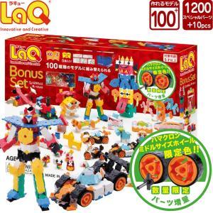 数量限定!! 「LaQ ボーナスセット2019」は、パーツ20%増量のお得なセット!! 100種類の...