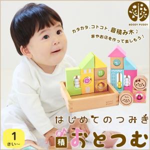 はじめてのつみき おとつむ 積み木 知育玩具 木のおもちゃ WOODYPUDDY ウッディプッディ直...