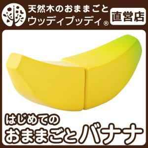 マグネットタイプのおままごとシリーズからバナナがリニューアル! 割ると実と皮が表現され、ヘタの部分に...