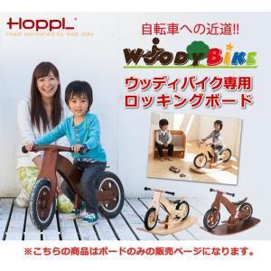 【別送品】ロッキングボード WOODYPUDDY ※組立品・ラッピング不可・熨斗不可・代引き不可 ウ...
