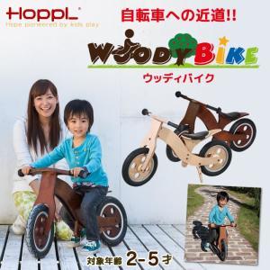 【別送品】ウッディバイク&ロッキングボードセット WOODYPUDDY ※組立品・ラッピング不可・熨...