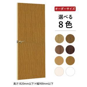 木製フラッシュドアのオーダーメイド承ります。 古くなった内装ドアの、枠は壊さずドアのみサイズオーダー...