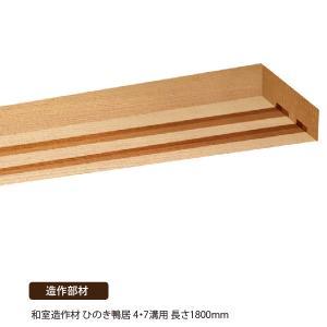和室造作材/ひのき鴨居 4・7溝用 長さ1800mm|woodystoreak