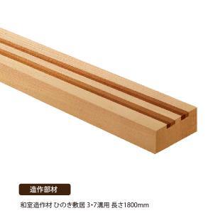 和室造作材/ひのき敷居 3・7溝用 長さ1800mm|woodystoreak