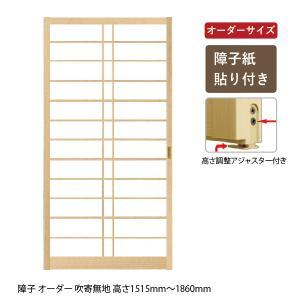 オーダー障子/吹寄無地/H1515〜1860(横組子11本)|woodystoreak