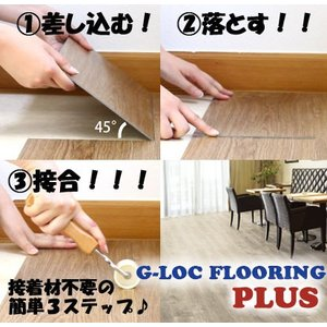 G-LOC FLOORING PLUS(ジーロックフローリング プラス)ウッドシリーズ|woodystoreak