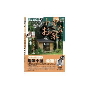 間柱パレットハウスマニュアル本「日本の杉で小さなお家 DVD付き」|woodystoreak
