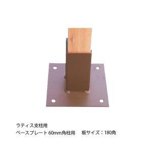 ラティス支柱用ベースプレート/60mm角柱用|woodystoreak
